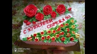 Торт на юбилей для мужчины 50 лет