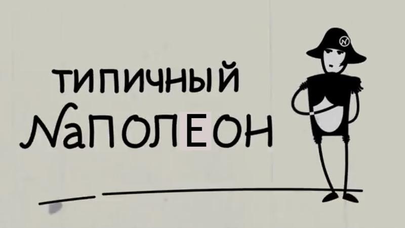 Teletrade Форекс Соционика психотипы трейдеров Forex ч 8 Наполеон