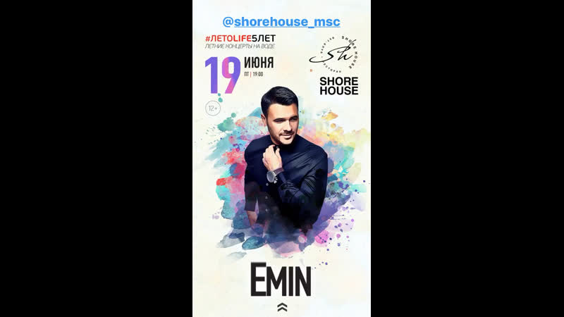 19 06 20 Emin Shore House