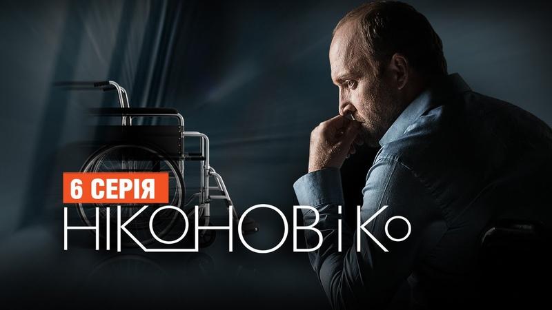 Сериал Никонов и Ко 6 серия