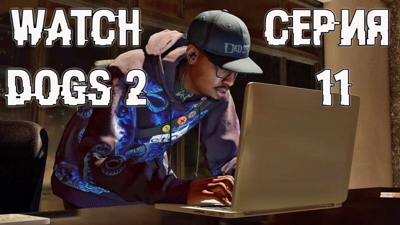 Watch Dogs Серия 11 - Двойное дно