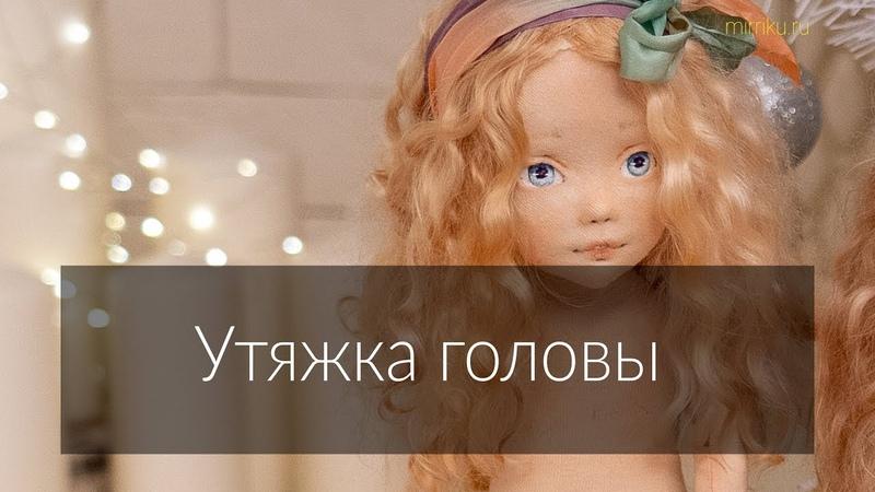 Мастер класс Утяжка головы текстильной куклы