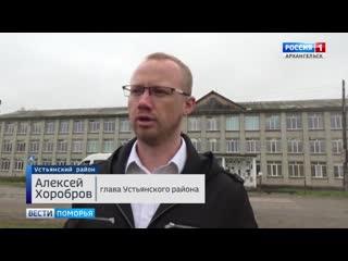 В Устьянах оценивают итоги реализации национальных проектов
