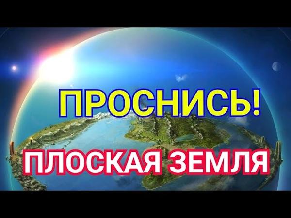 Плоская Земля Новые Факты и Доказательства 2020 мощное видео