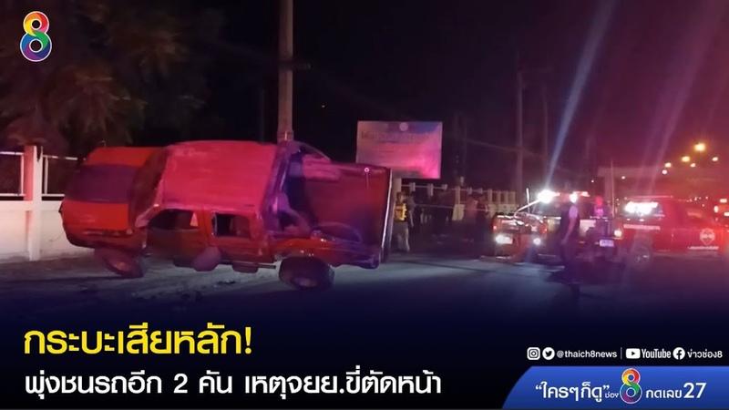 กระบะเสียหลักพุ่งชนรถอีก 2 คัน เหตุจยย ข 3637