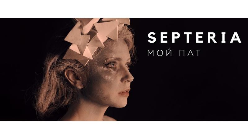 Septeria - Мой Пат (Music Video)