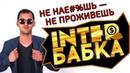 Андрей Мирон ИНТЕРБАБКИ – ЧЁРНЫЙ СПИСОК 57 ФИЛЬМ