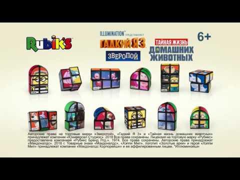 Рекламный ролик серии Кубик Рубика в Хэппи Мил 2018