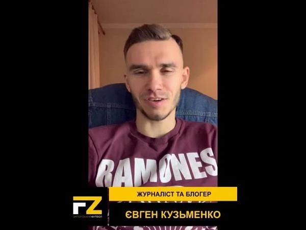 Вітання зі святами від українського журналіста Євгена Кузьменко