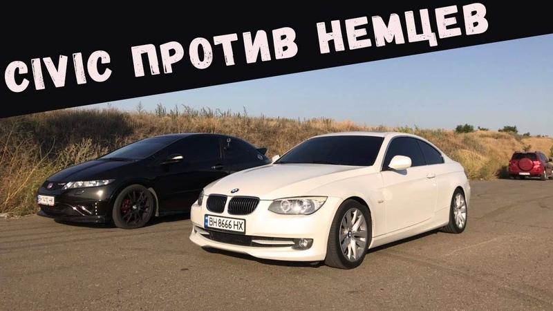 Баварцы против Honda Civic Type R BMW 330e92 530d e60 f30 328 stg1 BMW X1 opel kadett gsi
