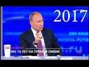Путин пиздабол