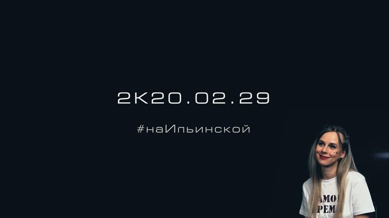 2020 02 29 Ула Диринг наИльинской