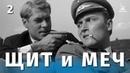 Щит и меч 2 серия военный, реж. Владимир Басов, 1967 г.