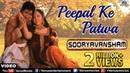Peepal Ke Patwa Full Video Song Sooryavansham Amitabh Bachchan Soundarya Sonu Nigam