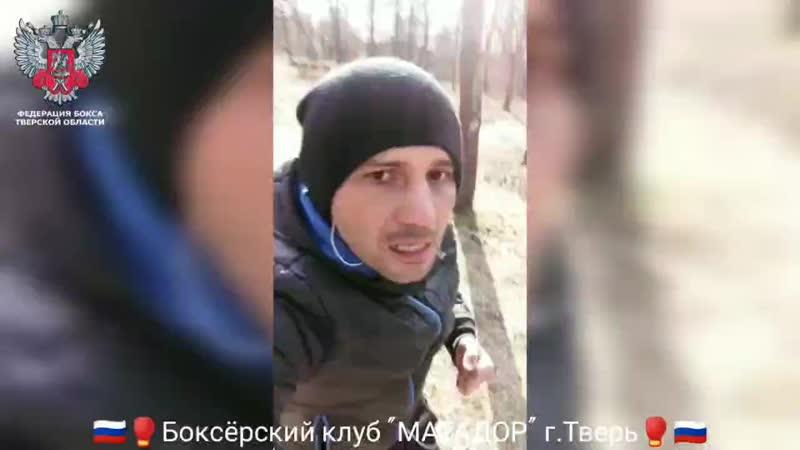 Тренер по боксу Дмитрий Терёхин б к МАТАДОР г Тверь