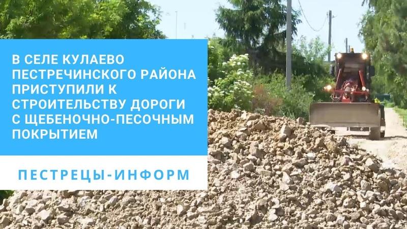 В селе Кулаево приступили к строительству дороги с щебеночно-песочным покрытием.
