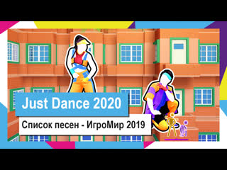 Just Dance 2020 - Список песен