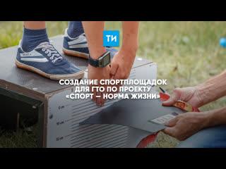 Создание спортплощадок для ГТО по проекту Спорт  норма жизни