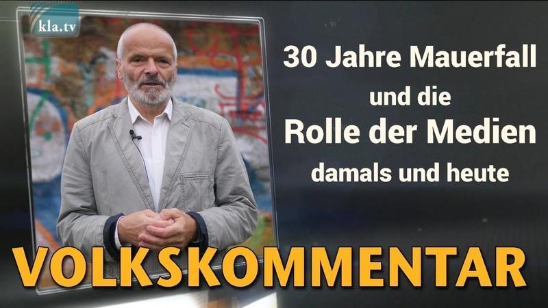 Zum 30. Jahrestag: Mauerfall und die Rolle der Medien damals und heute   09.11.19   kla.tv/15178