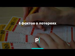5 фактов о лотереях