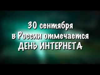 Смешная озвучка. 30 сентября в России отмечается день интернета