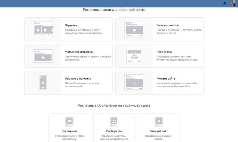 Как создать рекламное объявление ВКонтакте, изображение №3