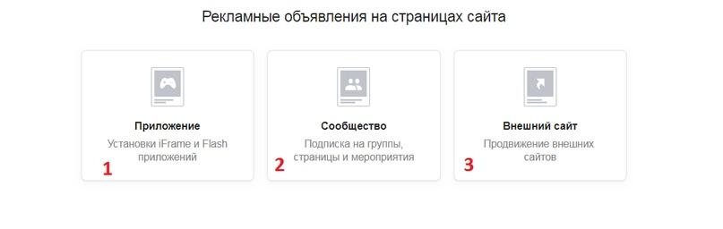 Как создать рекламное объявление ВКонтакте, изображение №10