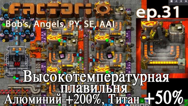 Ep 31 Factorio 0 18 Высокотемпературная плавильня Алюминий и Титан Mod Bob's Angels PY AAI и SE