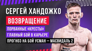 Боец UFC Сергей Хандожко — о своем возвращении, порванных «крестах» и о любви к единоборствам