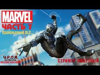Прохождение DLC / Часть 7/ Marvel Spider-Man / #Самоизоляция #Карантин