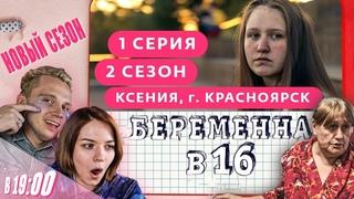 Смотрим Беременна в 16 - типичные семьи необъятной России | Новинка 2020 года | В 19:00