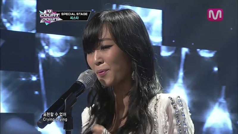 씨스타 Crying Crying by SISTAR of Mcountdown 2013 7 11