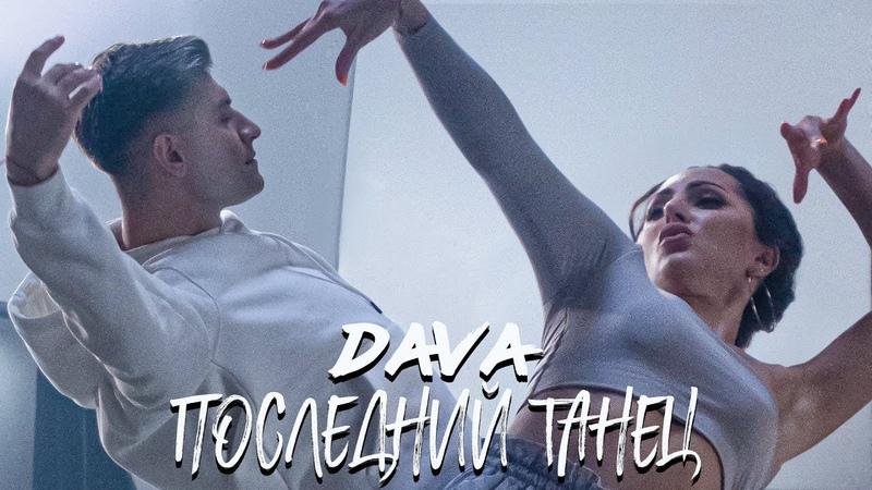 DAVA Последний танец Премьера клипа 2020