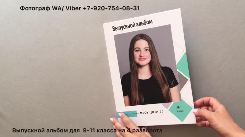 Выпускной альбом для 9-11 класса Тула Венев Щекино Ясногорск