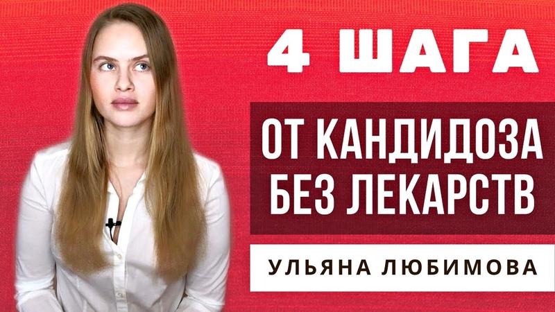 АНТИКАНДИДА профессионально Грибков больше нет Диета от молочницы избавление от кандидоза