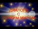 Диалоги с Тонким Миром ч.29