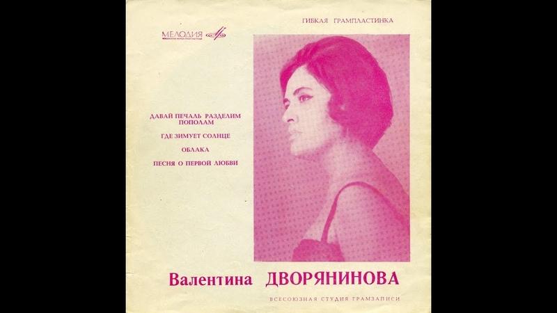 Валентина Дворянинова - 1968 - Валентина Дворянинова © [EP], Flexi-disc © Vinyl Rip