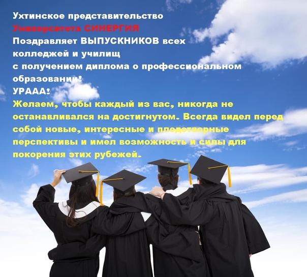 Поздравления для выпускников медицинского вузах