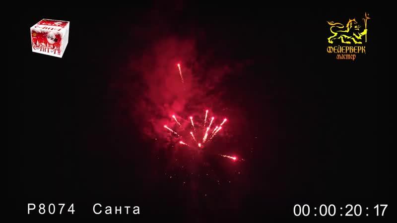 Р8074 Санта (0,82х36 зарядов).mp4.mp4