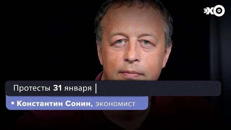 Константин Сонин про протесты 31 января