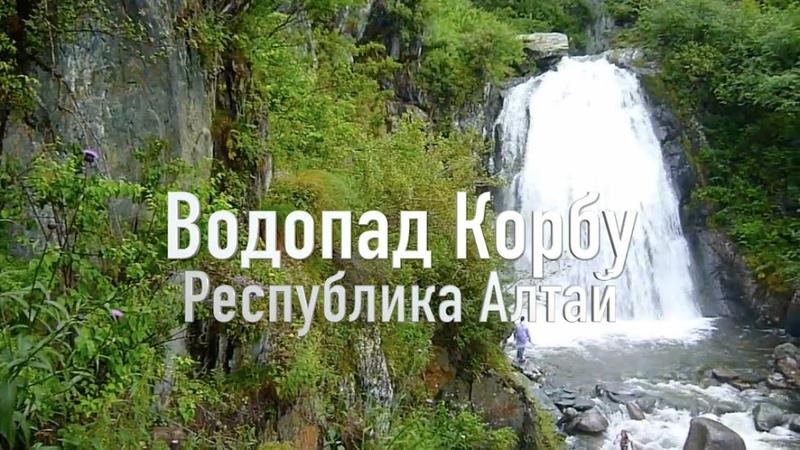 Водопад Корбу | Горный Алтай | Телецкое озеро 2019