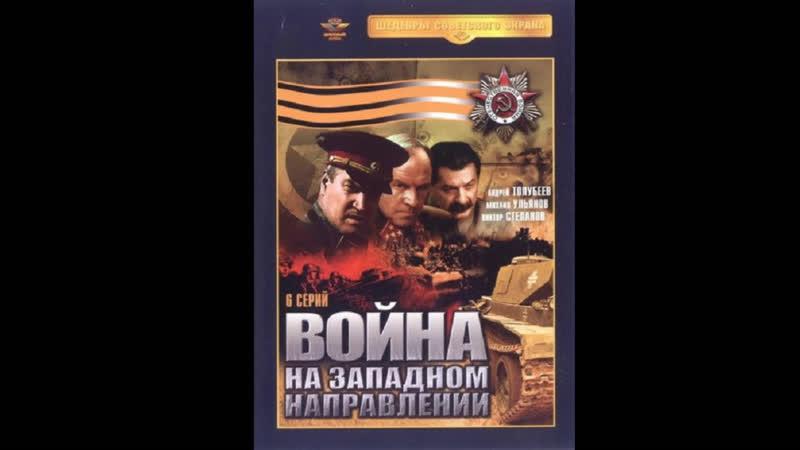 Война на западном направлении 3,4 серии (1990год)