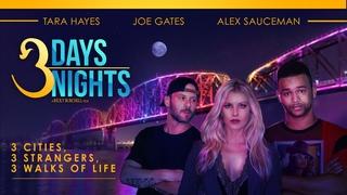 3 дня и 3 ночи – Офиц трейлер 2021