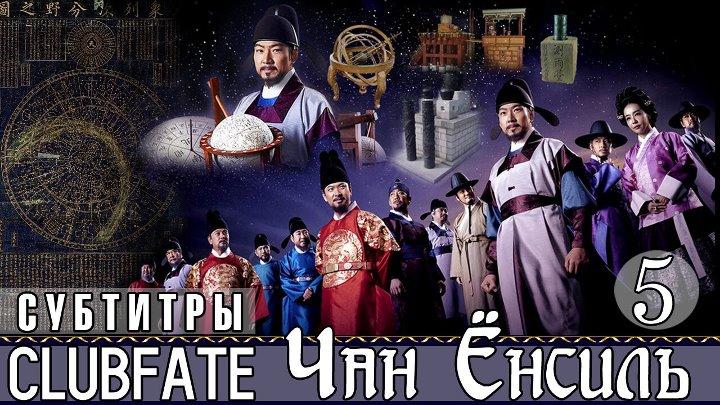 Сабы ClubFate на ОК 05 24 Чан Ёнсиль Jang Youngsil 2016 год Юж Корея Субтитры ClubFATE