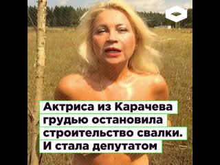 Актриса из карачева грудью остановила строительство свалки. и стала депутатом | romb