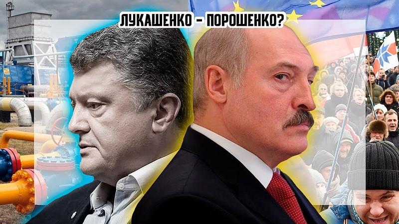 Лукашенко - Порошенко?? Реверс нефти, Китайские кредиты, внезапные налоги и т.д.