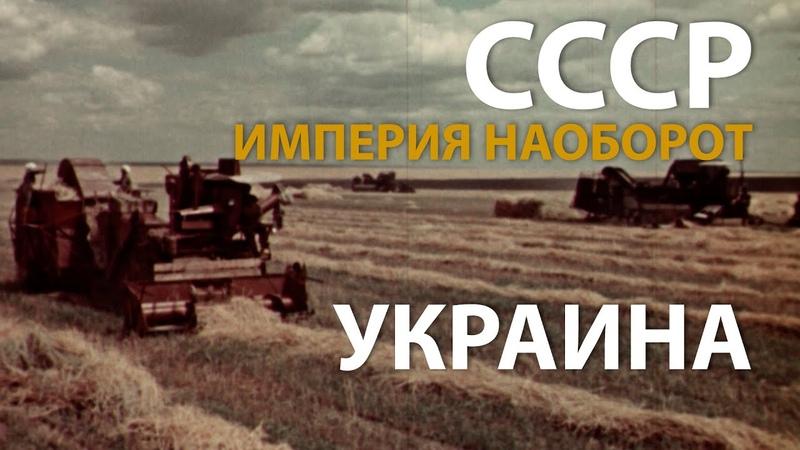 СССР Империя наоборот Украина History Lab