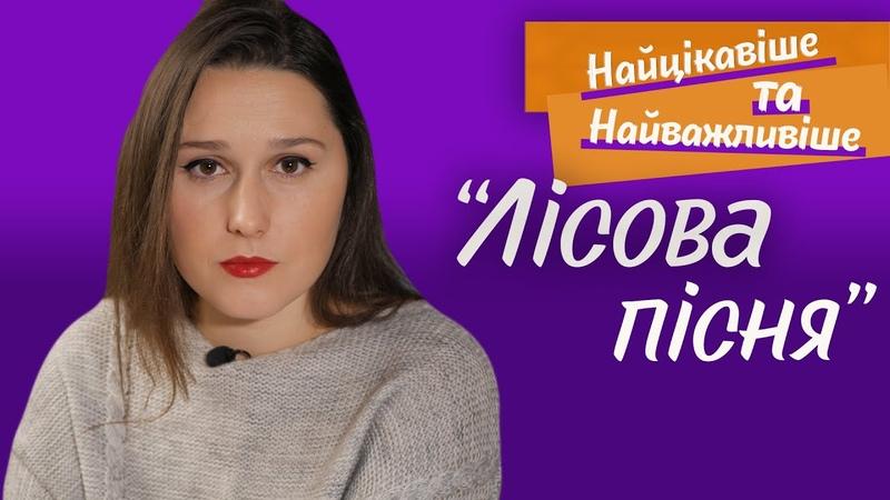 Аналіз твору Лісова пісня Лесі Українки. Найцікавіше та найважливіше про драму-феєрію.
