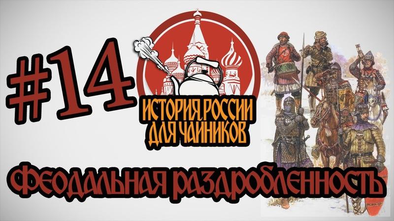 История России для чайников 14 выпуск Феодальная раздробленность