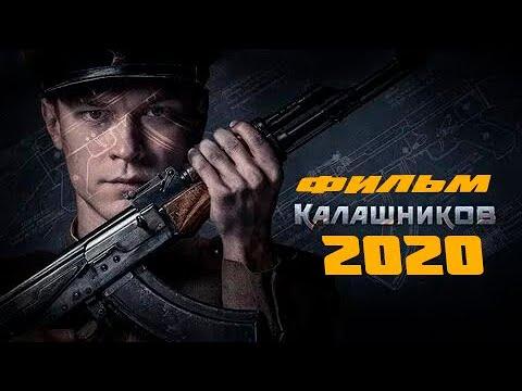 КОНЧИЛ ВСЕХ В ОДИНОЧКУ С АК 47 ** КАЛАШНИКОВ ** Русские военные фильмы 2020 новинки HD 1080P